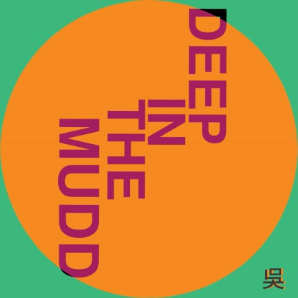 henry-wu-deep-in-the-mudd